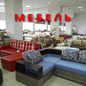 Магазины мебели Вешкаймы