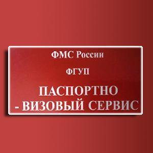 Паспортно-визовые службы Вешкаймы