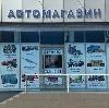 Автомагазины в Вешкайме