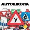 Автошколы в Вешкайме