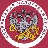 Налоговые инспекции, службы в Вешкайме